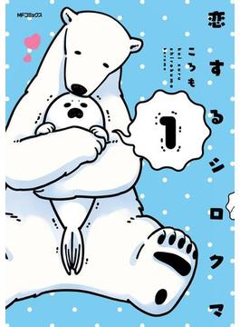 【全1-4セット】恋するシロクマ(MFコミックス ジーンシリーズ)