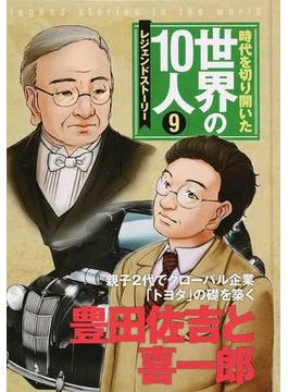 時代を切り開いた世界の10人 レジェンドストーリー 9 豊田佐吉と喜一郎