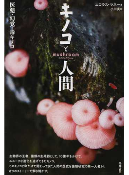 キノコと人間 医薬・幻覚・毒キノコ