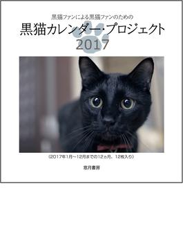 黒猫カレンダー・プロジェクト2017 黒猫ファンによる黒猫ファンのための