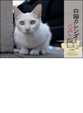 白猫カレンダー2017 ベスト版