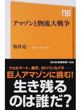 アマゾンと物流大戦争(生活人新書)