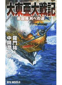 大東亜大戦記 1 帝国勝利への道