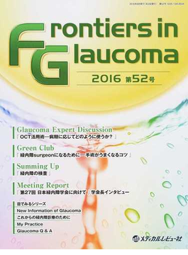 Frontiers in Glaucoma 第52号(2016)
