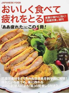 おいしく食べて疲れをとる JAPANESE FOOD 「ああ疲れた」にこの1冊!