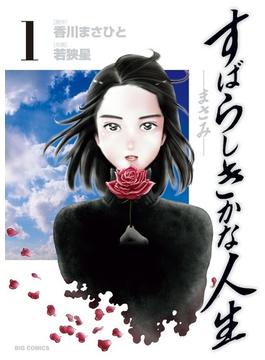 すばらしきかな人生−まさみ−(ビッグコミックス) 3巻セット(ビッグコミックス)
