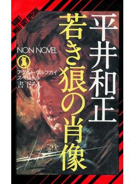 若き狼の肖像 アダルト・ウルフガイ・スペシャル(ノンノベル)