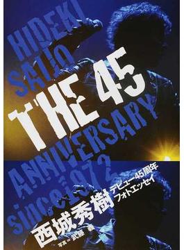 THE 45 西城秀樹デビュー45周年フォトエッセイ