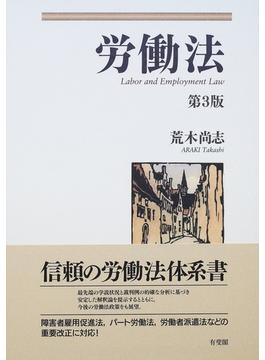 労働法 第3版の通販/荒木尚志 - ...