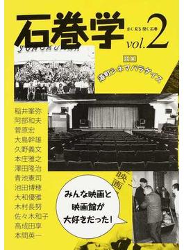 石巻学 歩く見る聞く石巻 vol.2