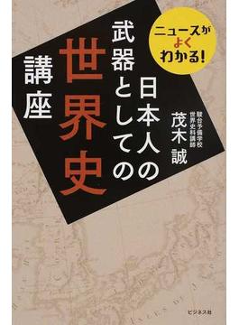 日本人の武器としての世界史講座 ニュースがよくわかる!