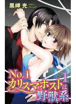 【全1-5セット】No.1カリスマホストは野獣系(恋愛宣言 )
