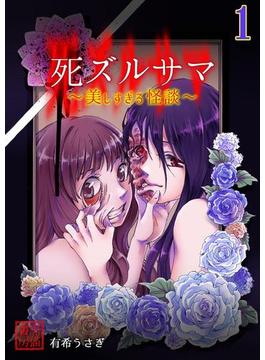 【全1-3セット】死ズルサマ~美しすぎる怪談~(黒猫書房)