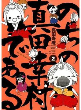 のちの真田幸村である 2 (MANGA TIME COMICS)(まんがタイムコミックス)
