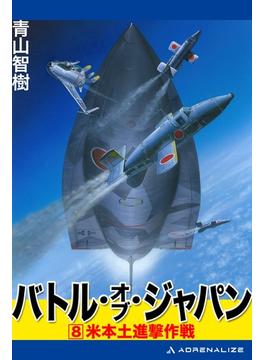 バトル・オブ・ジャパン(8)