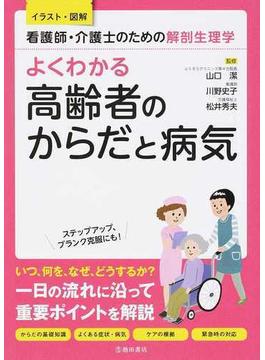 よくわかる高齢者のからだと病気 看護師・介護士のための解剖生理学 イラスト・図解