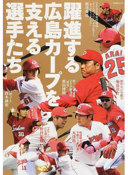 躍進する広島カープを支える選手たち(KAZIムック)