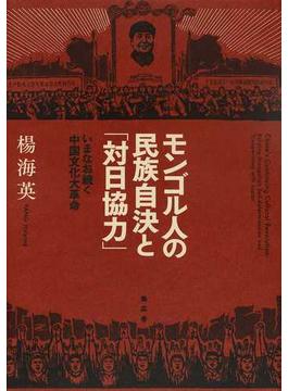 モンゴル人の民族自決と「対日協力」 いまなお続く中国文化大革命