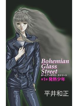 【全1-9セット】ボヘミアンガラス・ストリート
