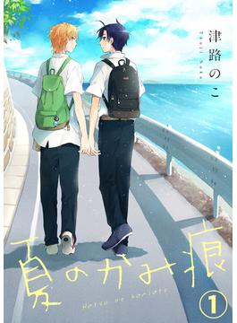 【全1-3セット】夏のかみ痕(シガリロ)