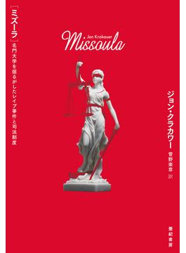 ミズーラ 名門大学を揺るがしたレイプ事件と司法制度