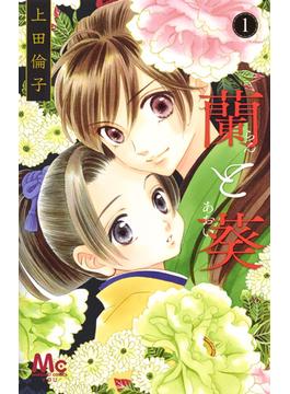蘭と葵 1 (マーガレットコミックス)(マーガレットコミックス)