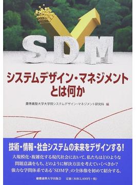 システムデザイン・マネジメント研究科