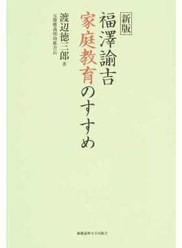 福澤諭吉家庭教育のすすめ 新版