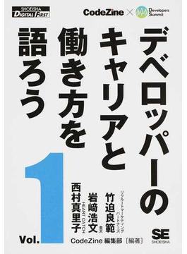 デベロッパーのキャリアと働き方を語ろう オンデマンド印刷版Ver.1.1 Vol.1