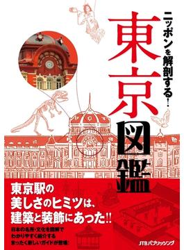 ニッポンを解剖する! 東京図鑑