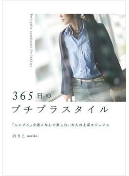 【期間限定価格】365日のプチプラスタイル 「シンプル」を着こなしで楽しむ、大人の上品カジュアル