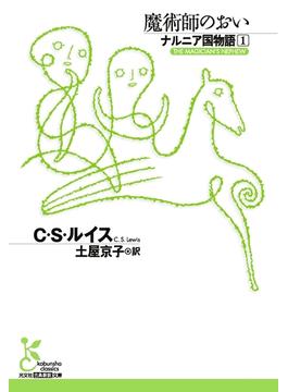 魔術師のおい ナルニア国物語 1 (古典新訳文庫)
