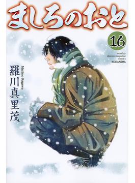 ましろのおと 16 (講談社コミックス)