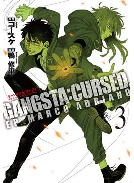 GANGSTA:CURSED.EP_MARCO ADRIANO 3 (BUNCH COMICS)(バンチコミックス)
