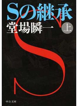 Sの継承 上(中公文庫)