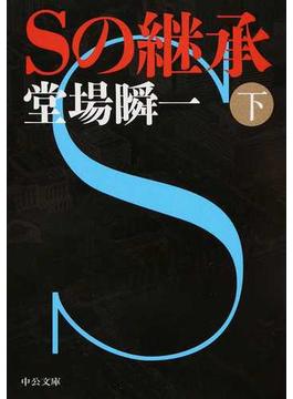 Sの継承 下(中公文庫)