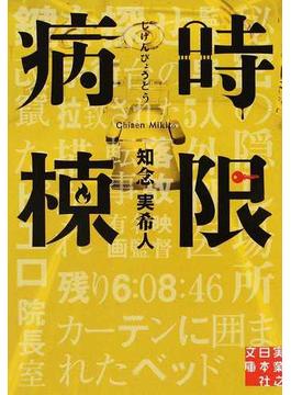 時限病棟(実業之日本社文庫)