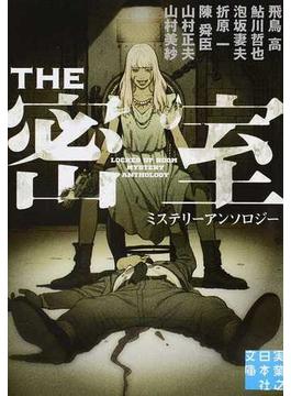 THE密室 ミステリーアンソロジー(実業之日本社文庫)