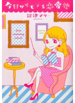 今日からモテる恋愛塾 (コミック)