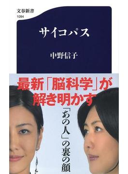 サイコパス(文春新書)