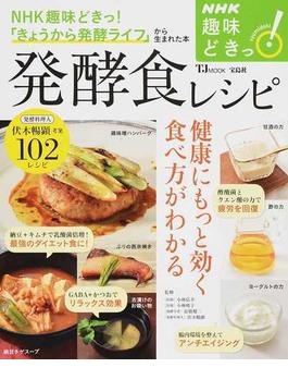 発酵食レシピ 健康にもっと効く食べ方がわかる(TJ MOOK)