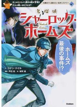 名探偵シャーロック・ホームズ ホームズ最後の事件!? ホームズにとって、最大の敵が登場!!二人の戦いはどうなる?