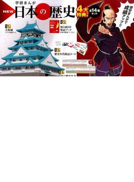 学研まんがNEW日本の歴史 成績アップ4大特典付14巻セット