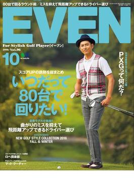 EVEN 2016年10月号 Vol.96