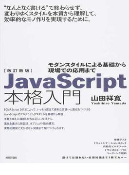 """JavaScript本格入門 モダンスタイルによる基礎から現場での応用まで """"なんとなく書ける""""で終わらせず、変わりゆくスタイルを本質から理解して、効率的なモノ作りを実現するために。 改訂新版"""