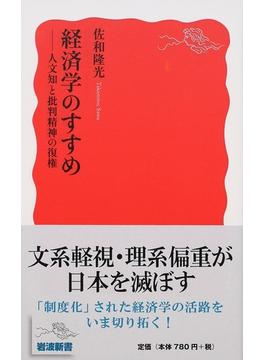 経済学のすすめ 人文知と批判精神の復権(岩波新書 新赤版)