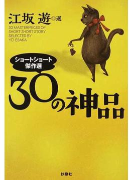 30の神品 ショートショート傑作選(扶桑社文庫)