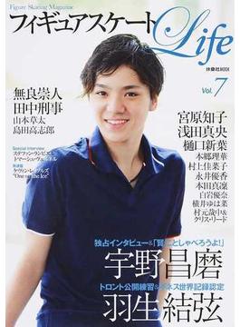 フィギュアスケートLife Figure Skating Magazine Vol.7 宇野昌磨/浅田真央/宮原知子/無良崇人etc.強化選手16人インタビュー(扶桑社MOOK)