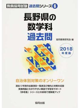 長野県の数学科過去問 2018年度版