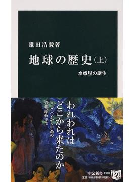 地球の歴史(上)- 水惑星の誕生(中公新書)